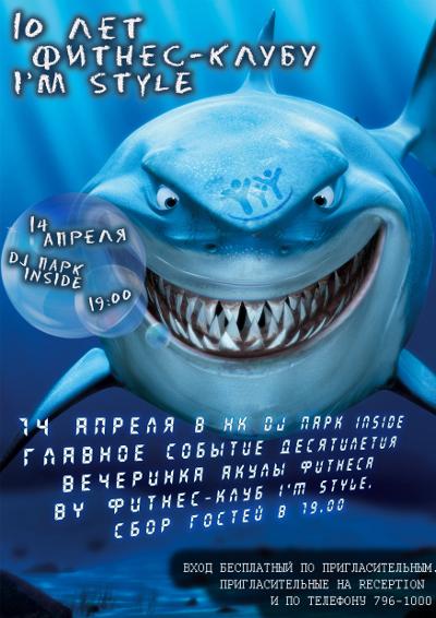 Акулы  фитнеса
