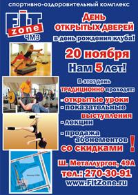 Спортивно-оздоровительному комплексу FIT zone на ЧМЗ исполняется 5 лет