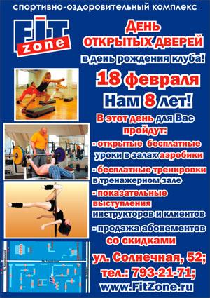 Исполняется восемь лет фитнес клубу FIT-ZONE