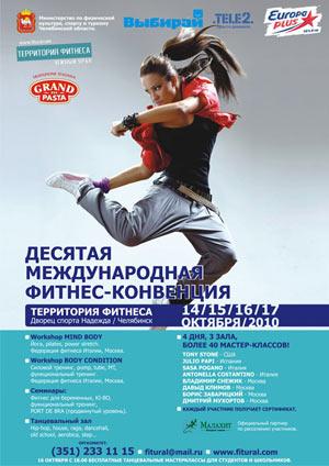 Фитнес конференция в Челябинске