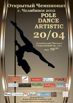Открытый чемпионат Урала по Artistiс pole-dance 2012 в г. Челябинске